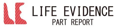 LIFE EVIDENCE(ライフエビデンス)